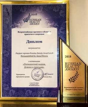 Диплом Russian Beauty Award 2018
